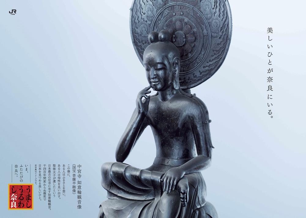 JR東海 中宮寺 菩薩半跏像